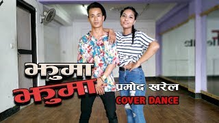 Jhuma Jhuma Cover dance Video | pramod kharel | Twinny girls|paul shah