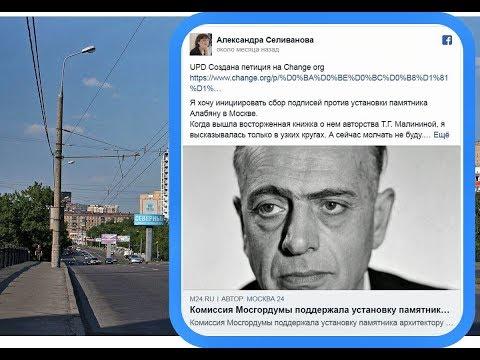 В Москве собирают подписи против установки памятника армянину-доносчику.