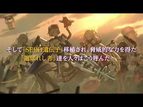 『CODE:SEED -星火ノ唄-』公式PV