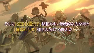 『CODE:SEED -星火ノ唄-』公式PV}