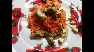 Салат с корейской морковью и грибами / Salad of the Korean carrots and mushrooms