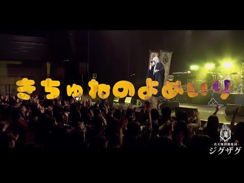 −真天地開闢集団−ジグザグ「きちゅねのよめいり」ライブMV