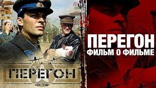 Перегон (реж. А.Рогожкин) | Фильм о фильме