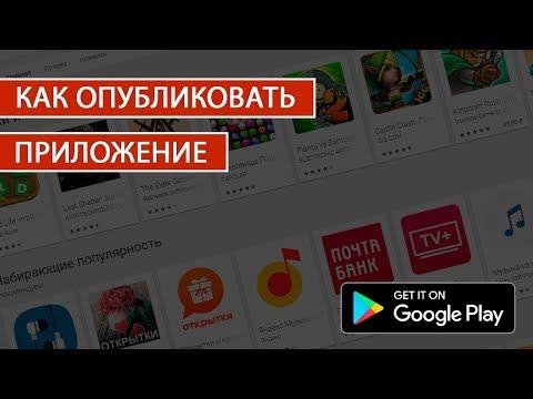 Как опубликовать приложение в Google Play