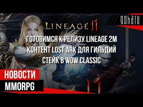 НОВОСТИ MMORPG: готовимся к релизу LINEAGE 2M, контент LOST ARK для гильдий, стейк в WoW CLASSIC