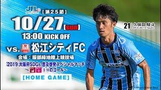第21回 日本フットボールリーグ 第25節 FC大阪 vs 松江シティFC ライブ中継 FC大阪 オフィシャルウェブサイトVer.