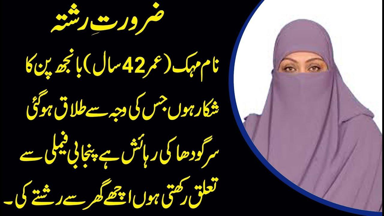 Zarooraty Rishta/42 Years Old Name Mehk Check Details in urdu Hindi
