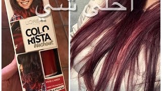 تجربة الصبغة المؤقتة من لوريال L Oreal Colorista Review Redhair Youtube