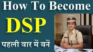How To Become DSP | DSP kainse banen in hindi | Dsp Banane ke liye kya karen | dsp kainse  banen