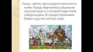 золотые ворота в древнюю русь презентация 3 класс