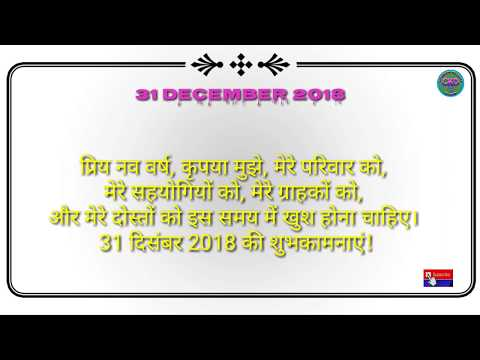 31st December Wishes 2018, Messages, Whatsapp V, Quotes & Shayari