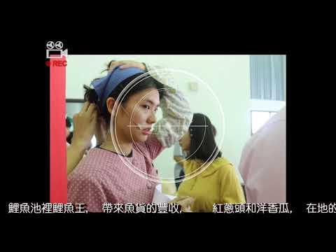 戲劇創作與應用學系活動-王婉容老師 「藝遊三股我的家」