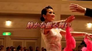 2018年文部科学大臣杯JBDFプロフェッショナルダンス選手権大会 紹介ムービー