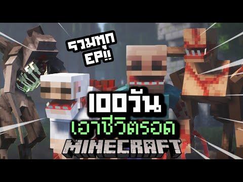 (รวมทุกEP) เอาชีวิตรอด 100 วันในโลกซอมบี้ปรสิตกลายพันธุ์ ยากที่สุดในโลก!【Minecraft Parasite】EP.1 - 3