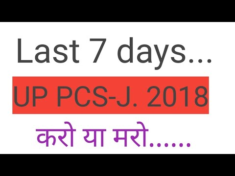 Last 7 Days Strategy For Up PCS-J 2018|