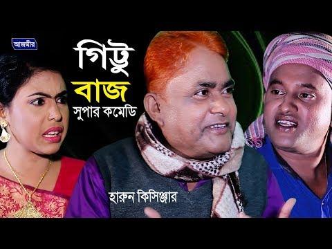 Harun Kisinger | হারুন কিসিঞ্জার | গিট্টু বাজ । Gittu baj | Super Comedy | 2019