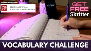 Hacking Chinese Vocab Challenge + Free @Skritter for New Users