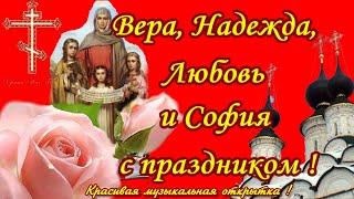 Вера, Надежда, Любовь. Поздравляю с Днем Ангела Веру, Надежду, Любовь и Мать их Софью 30 сентября.