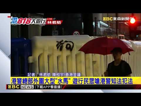 最新》港警總部外圍大型「水馬」 遊行民眾嗆港警知法犯法