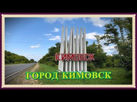 Обзор город Кимовск Тульская область Россия