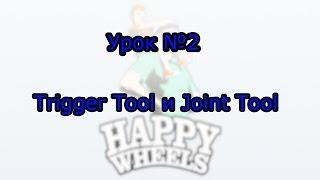 Создание уровней Happy Wheels ♦ Триггеры и Джоинты ♦ Урок №2