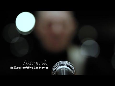 Παύλος Παυλίδης & B-movies - Δεσποινίς (Official Video)