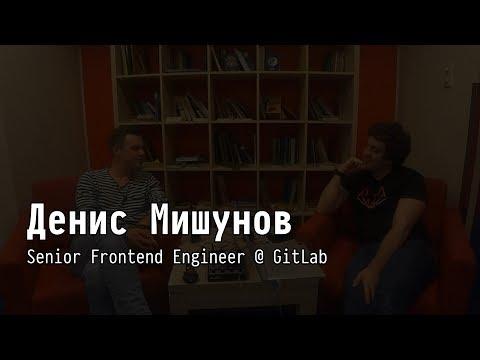 Интервью: Денис Мишунов @ HolyJS SpB