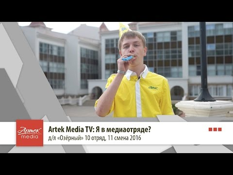 Artek Media TV: Я в медиаотряде?