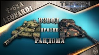 Взвод против рандома. Т-62А, Leopard 1.