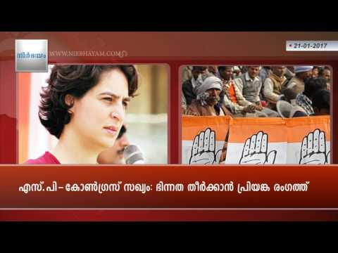 Today's News | Malayalam News Updates | Latest Kerala News Headlines - Nirbhayam.com