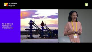 Data & Science: машинное обучение в промышленности и банковских услугах. Запись трансляции