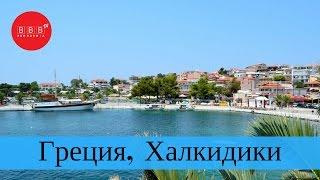 видео Туры в Халкидики-Кассандру (Греция) из Москвы, цены на путевки и отдых в Халкидики-Кассандре на 2018 год все включено от туроператора Coral Travel