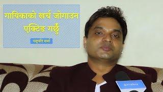गायिकाहरुका प्रिय पशुपति शर्मा के भन्छन् तीजका बारेमा | Interview with Pashupati Sharma