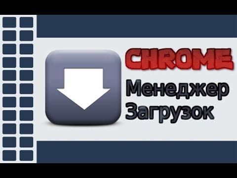 Менеджер Загрузок для браузера Google Chrome