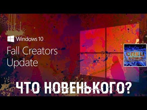 Что новенького в Windows 10 Fall Creators Update?