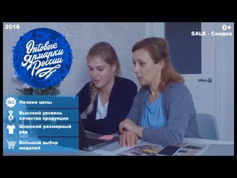 КУРТКИ ОТ 1000 РУБЛЕЙ В НОВОСИБИРСКЕ! Оптовые Ярмарки России в Новосибирске!