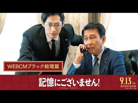 中井貴一 記憶にございません CM スチル画像。CM動画を再生できます。