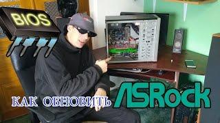 как обновить BIOS на ASRock
