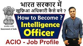 Intelligence Officer - ACIO Job Profile - gyanSHiLA - Siddharth Eklavya