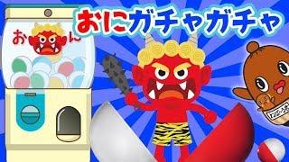 こども 知育【鬼 の ガチャガチャ で 色を覚えよう!】幼児・赤ちゃん向けアニメ―ション kid's Intellectual training animation thumbnail