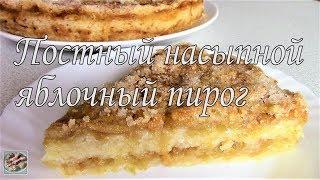 Постный насыпной Яблочный пирог!  Постное блюдо!