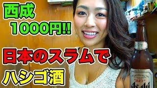 【危険地帯】日本のスラム西成で美女と激安ハシゴ酒したらコスパ最強だった(前編)