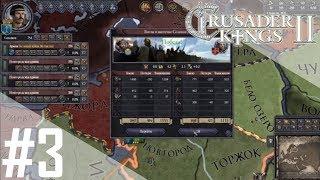 Crusader Kings 2 — #3 Новая жена, восстание еретиков, дьяк из Сербии [Рюриковичи]