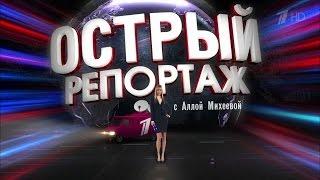 Вечерний Ургант. Острый репортаж с Аллой Михеевой.(29.04.2016)