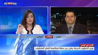 تونس..حملة لمكافحة الفكر المتطرف