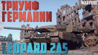 LEOPARD 2A5 ТРИУМФ ГЕРМАНИИ в War Thunder