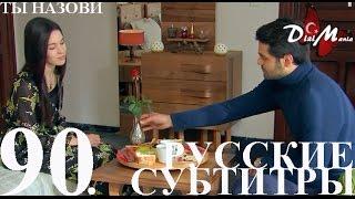 DiziMania/Adini Sen Koy/Ты назови - 90 серия РУССКИЕ СУБТИТРЫ.