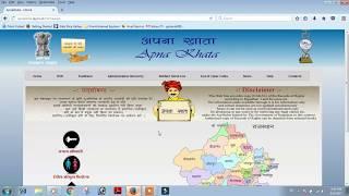 apnakhata.com || जमीन/खेत का खाता व नकल ऑनलाइन निकाले