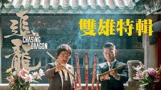 9.29【追龍】雙雄版特輯