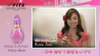 love perfume×荒井玲良(SUPER☆GiRLS)